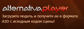 Логотип AlternativaPlayer